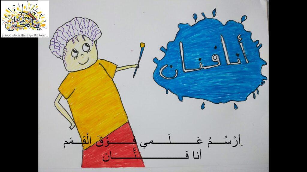 """Marruecos: """"Tanouir en ligne"""", la nueva plataforma dirigida a estudiantes"""