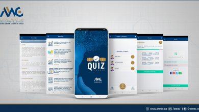 """Marruecos: La AMMC lanza la aplicación de educación financiera """"Quiz Finance"""""""