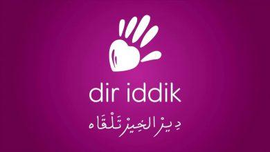 """""""Lahdat Dir iddik"""": 3 millones de usuarios digitales alcanzadas en 2021"""